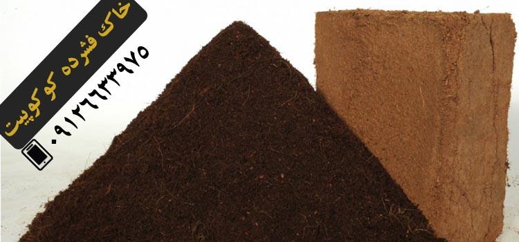 خاک فشرده کوکوپیت